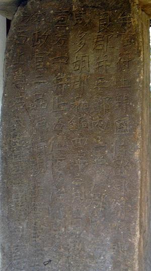 4月6日 多胡の古碑と観音山の桜_a0001354_194078.jpg