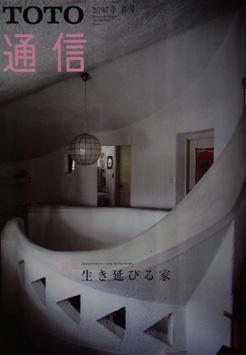 『TOTO通信 2007年 春号』_e0051760_18503820.jpg