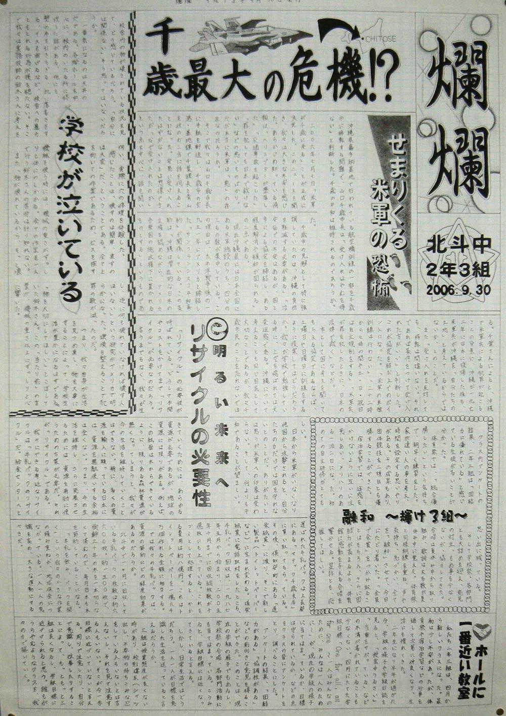 漢字 2年生 漢字表 : ... し 冊子 に して います 2 年生