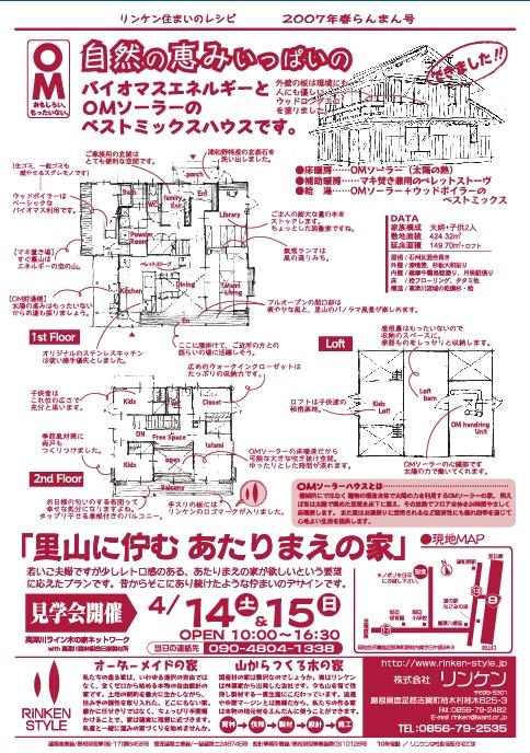 OMソーラーハウス完成見学会_d0087595_9182263.jpg