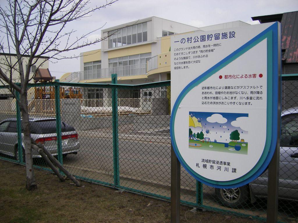保育園前の公園_c0025115_1621739.jpg