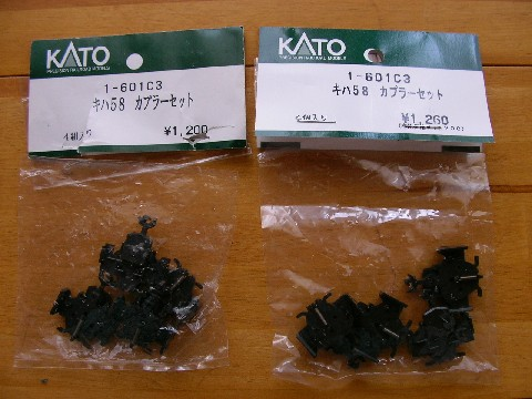 カトー小型密着自動連結器 改良型_a0066027_18575912.jpg