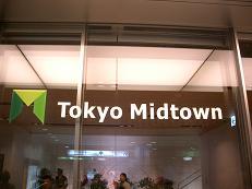 東京ミッドタウン_c0079828_21433688.jpg