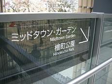 東京ミッドタウン_c0079828_22283598.jpg