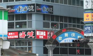 新宿・1_b0048834_11442077.jpg