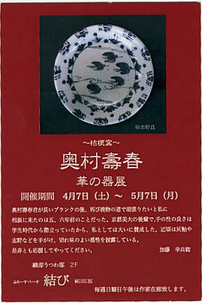 奥村壽春  華の器展_c0081499_16484687.jpg