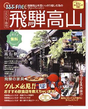 4月14日・15日は春の高山祭です。_a0077842_16442495.jpg