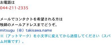 川崎教会へご用の方は_a0095142_19482461.jpg