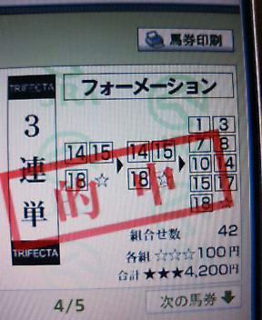 桜花賞・当てたよ~!         2007年4月8日16:00_d0083265_16253976.jpg