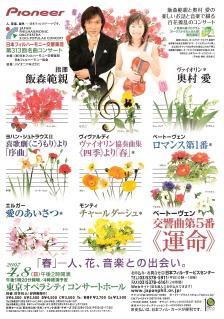 『日本フィルハーモニー交響楽団 第313回名曲コンサート』_e0033570_2055341.jpg