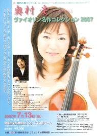 『日本フィルハーモニー交響楽団 第313回名曲コンサート』_e0033570_20561360.jpg