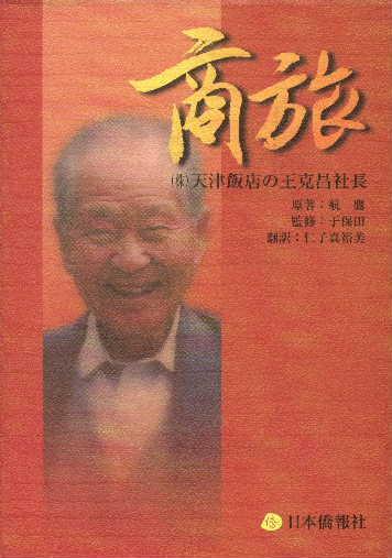 旧聞新録 旅日华人王克昌日文版传记《商旅》在日出版  _d0027795_1453672.jpg