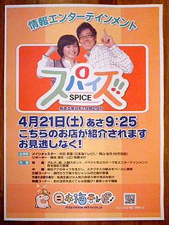 日本海テレビ「スパイス」取材@松江市内某店_f0080612_2327131.jpg