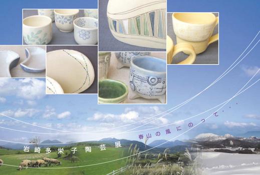 岩崎多栄子陶芸展〜春山の風にのって〜_a0017350_045076.jpg