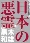 『日本の悪霊』 監督:黒木和雄_e0051760_18325612.jpg