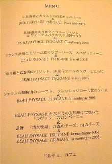 Beau Paysage 2005 リリースパーティ @代官山カノビアーノ_d0113725_12551480.jpg