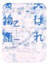 a0104226_19582778.jpg