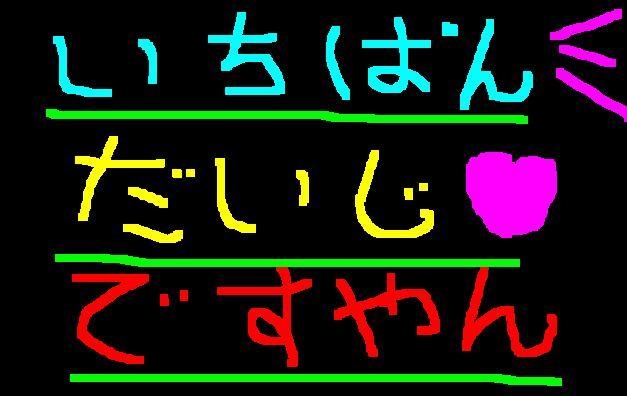 f0056935_20421156.jpg