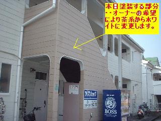 賃貸・外壁の部分塗装_f0031037_19585063.jpg