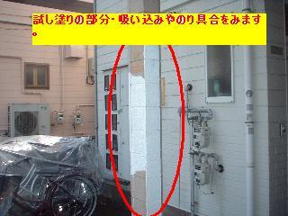 賃貸・外壁の部分塗装_f0031037_2014762.jpg