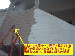 賃貸・外壁の部分塗装_f0031037_2021795.jpg