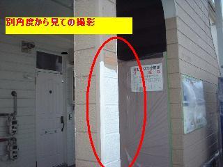 賃貸・外壁の部分塗装_f0031037_202525.jpg