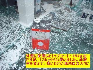 賃貸・外壁の部分塗装_f0031037_2054653.jpg