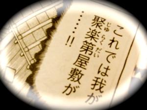 数奇あらば「楢柴」を奪れ!!〜『へうげもの』掲載号・モーニング19号は4月12日(木)大発売!!_b0081338_10373718.jpg