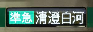田園都市線「準急」初乗車 附:東大新歓風景写真_f0030574_0194430.jpg