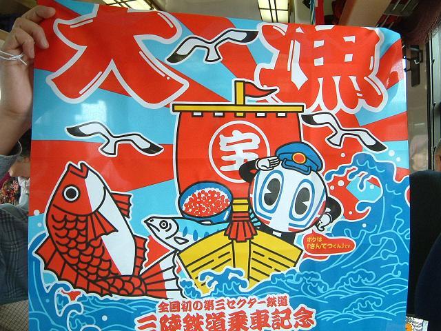 *三陸鉄道こたつ列車 日帰り*_e0100210_22185217.jpg