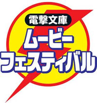 『電撃文庫ムービーフェスティバル』劇場鑑賞券プレゼント_e0025035_1919064.jpg
