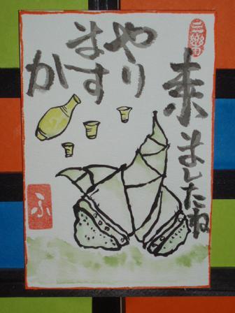 絵手紙 (朝堀りたけのこ) 73_b0104092_11385060.jpg