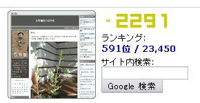 Webスカウター異変_c0025115_13271858.jpg