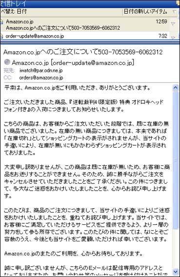 逆転アマゾン_d0039216_23274410.jpg
