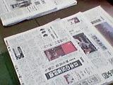 パンダの新聞くまなくチェック_b0096957_16403247.jpg