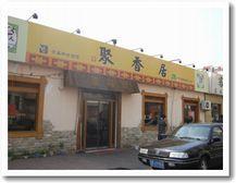 家常菜館(ポピュラー料理店?)_d0100762_2211723.jpg