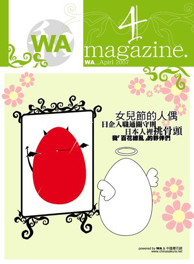 WA magazine(4月號)-------------- _d0027795_12341337.jpg