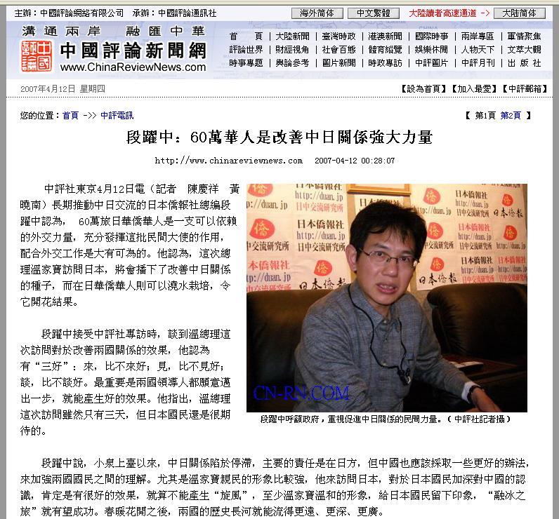 香港・中国評論通信社の取材を受けました_d0027795_12521910.jpg
