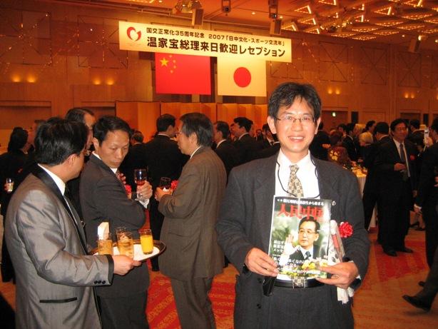 温家宝総理歓迎パーティー 東京で盛大に開催_d0027795_2364465.jpg