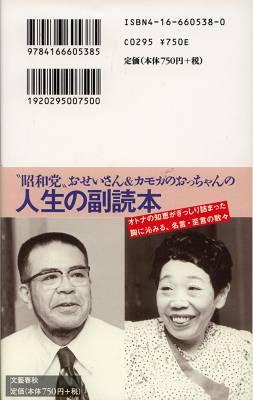 田辺聖子「おせい&カモカの昭和愛惜」 : 雨漏り書斎