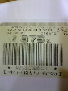 f0065228_22333052.jpg