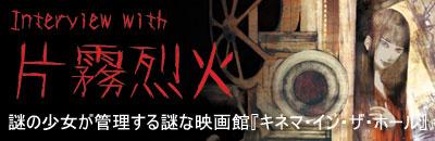 片霧烈火『キネマ・イン・ザ・ホール』独占スペシャルインタビュー_e0025035_17502116.jpg