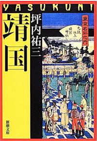 スペインとキリシタン大名と靖国神社と『へうげもの』と日本_b0081338_14152440.jpg