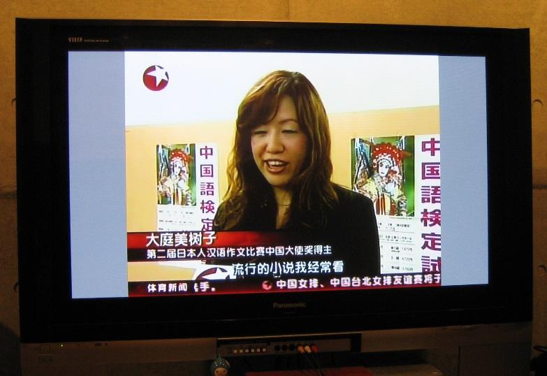 最優秀賞受賞者大庭美樹子さん 上海テレビに登場_d0027795_2310564.jpg