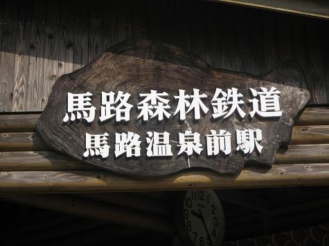 馬路温泉前駅_e0101917_9443873.jpg