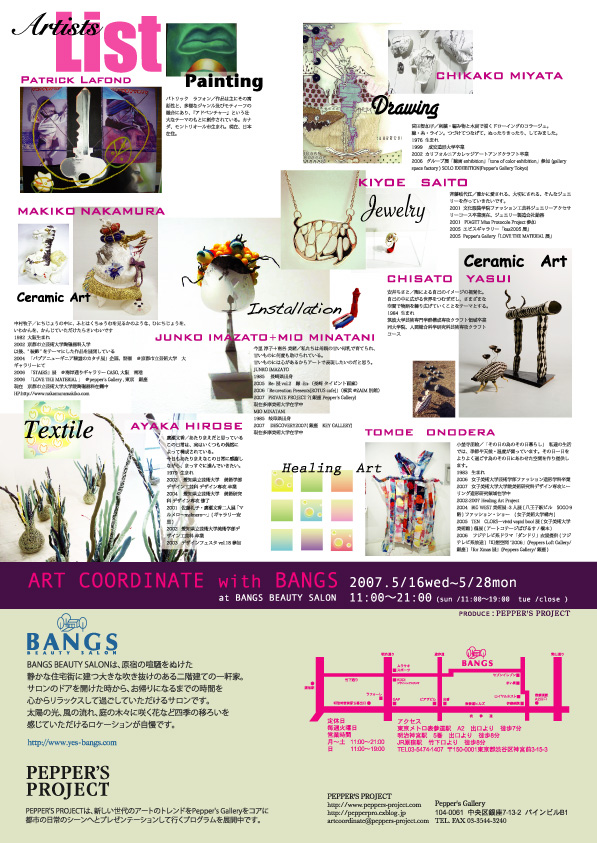 ART COORDINATE with BANGS _01_c0096440_020947.jpg