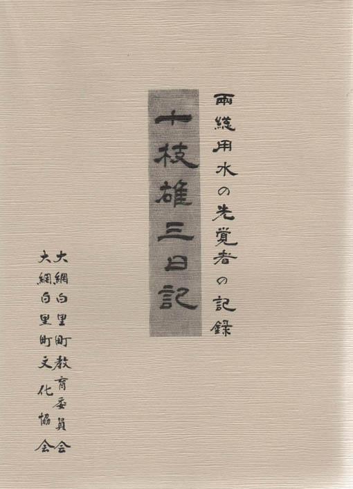 無名人からの伝言―野口初太郎不屈の人生―(6)_c0014967_814376.jpg