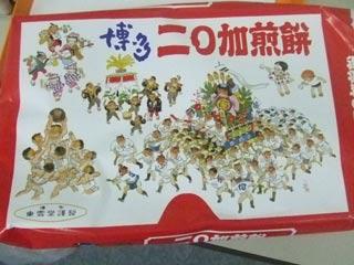 博多 二◯加煎餅(にわかせんべい)_b0054727_1012513.jpg