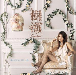 樹海:最新シングル『咲かせてはいけない花』4月25日リリース_e0025035_23463796.jpg