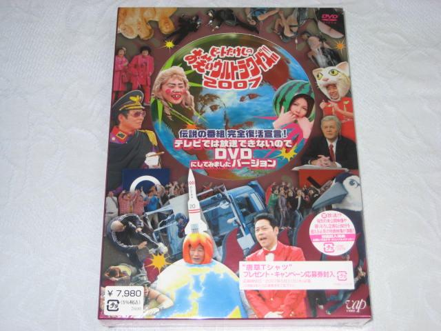 DVD / ビートたけしのお笑いウルトラクイズ2007_b0042308_1212571.jpg